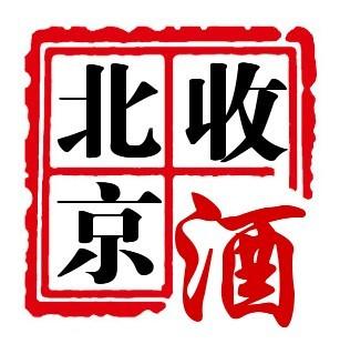 北京回收茅台13522222156Logo