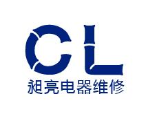 昶亮电器维修服务部Logo