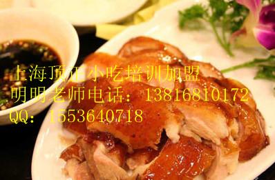 北京果木烤鸭培训 加盟北京烤鸭 哪里培训