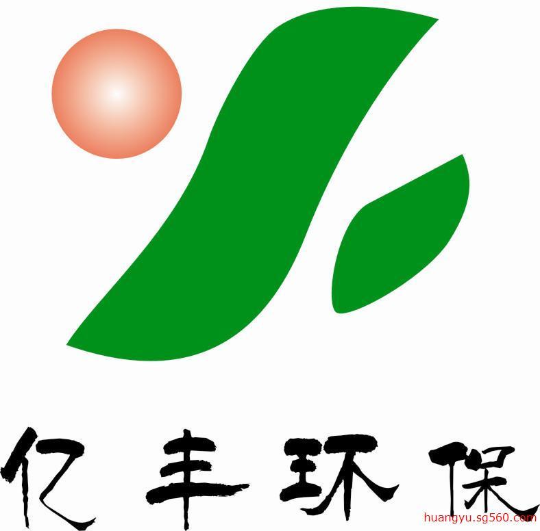 湖南亿丰环保科技有限公司驻青海办事处