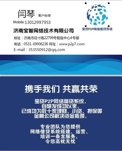 p2p网贷系统开发