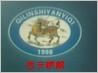 西安麒麟实验仪器有限公司Logo