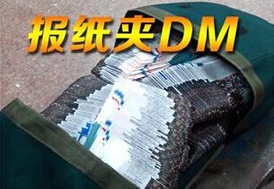 广州夹报广告传媒有限公司