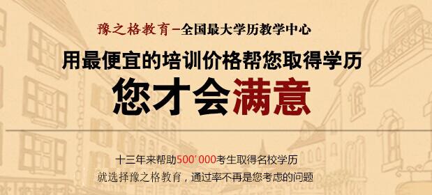 河南省郑州市 包装说明:大学多年经验教师授课 产品规格:专升本命题