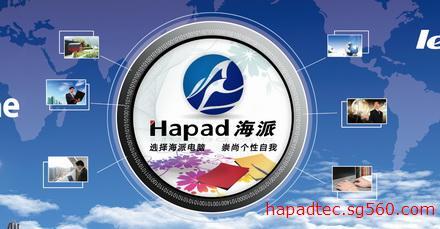 张掖市甘州区海派电子数码产品店
