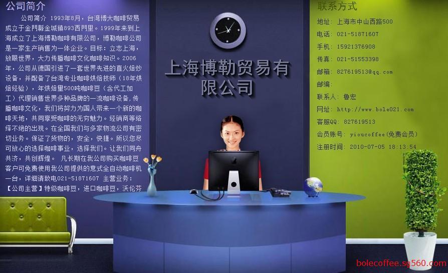 上海博勒贸易有限公司