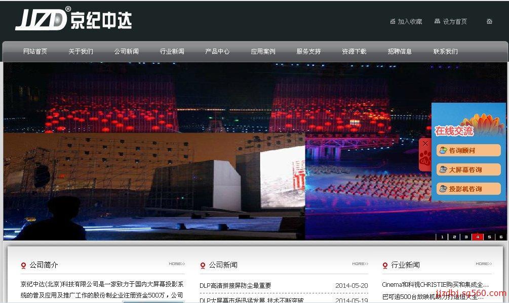 京纪中达(北京)科技有限公司