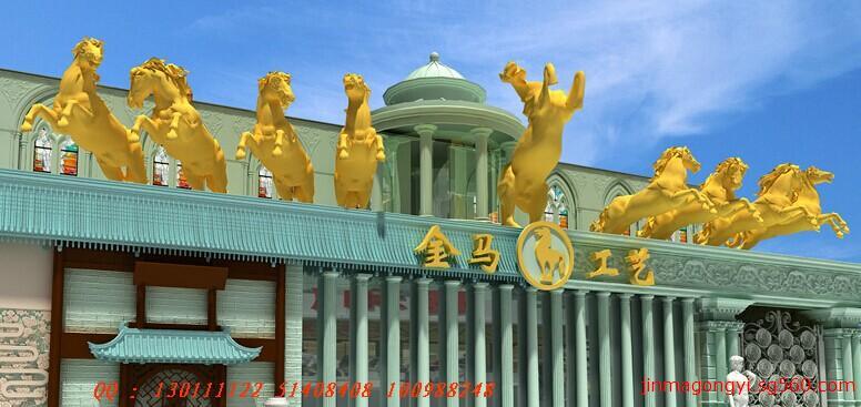 广州新市镇金马工艺品制造厂